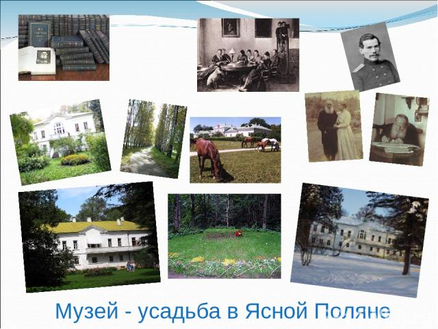 Музей - усадьба в Ясной Поляне