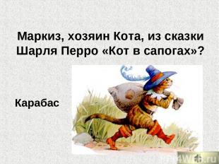 Маркиз, хозяин Кота, из сказки Шарля Перро «Кот в сапогах»? Карабас