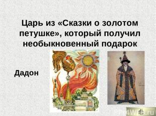 Царь из «Сказки о золотом петушке», который получил необыкновенный подарок Дадон