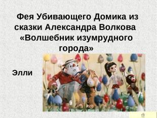 Фея Убивающего Домика из сказки Александра Волкова «Волшебник изумрудного города
