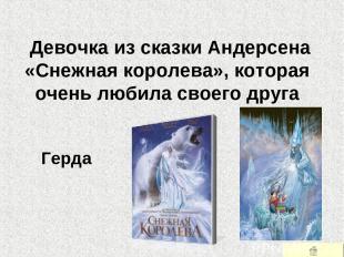 Девочка из сказки Андерсена «Снежная королева», которая очень любила своего друг