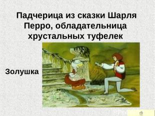 Падчерица из сказки Шарля Перро, обладательница хрустальных туфелек Золушка