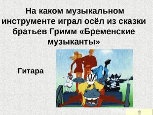 На каком музыкальном инструменте играл осёл из сказки братьев Гримм «Бременские