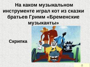 На каком музыкальном инструменте играл кот из сказки братьев Гримм «Бременские м