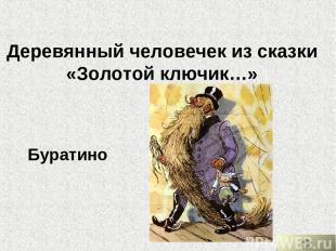 Деревянный человечек из сказки «Золотой ключик…» Буратино