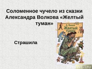Соломенное чучело из сказки Александра Волкова «Желтый туман» Страшила