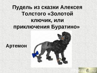 Артемон Пудель из сказки Алексея Толстого «Золотой ключик, или приключения Бурат