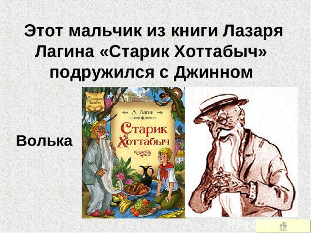Этот мальчик из книги Лазаря Лагина «Старик Хоттабыч» подружился с Джинном Волька