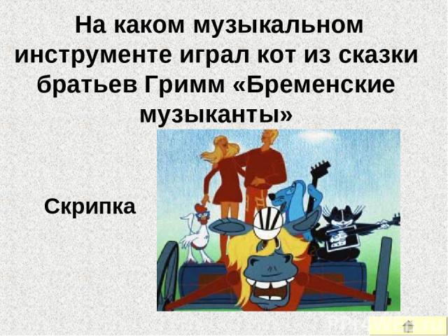 На каком музыкальном инструменте играл кот из сказки братьев Гримм «Бременские музыканты» Скрипка