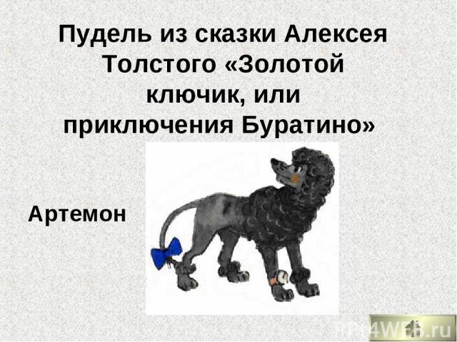 Артемон Пудель из сказки Алексея Толстого «Золотой ключик, или приключения Буратино»