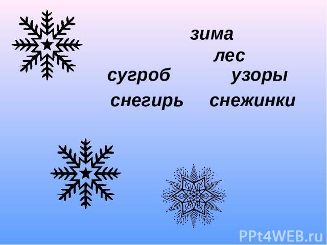 сугроб узоры снегирь снежинки зима лес