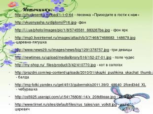 Источники: http://chudesenka.ru/load/1-1-0-64 - песенка «Приходите в гости к нам