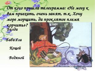 От кого пришла телеграмма: «Не могу к вам приехать, очень занят, т.к. Хочу море
