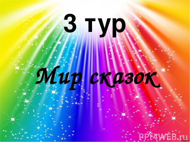 3 тур Мир сказок