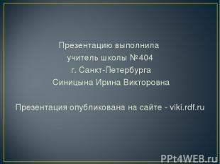 Презентацию выполнила учитель школы №404 г. Санкт-Петербурга Синицына Ирина Викт