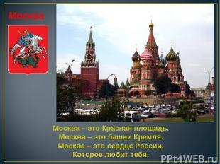 Москва Москва – это Красная площадь. Москва – это башни Кремля. Москва – это сер