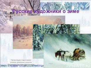 Русские художники о зиме Презентацию подготовила учитель начальных классов Филип