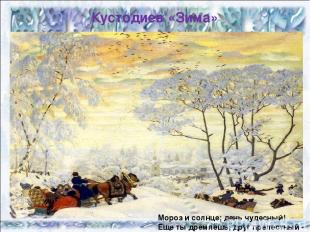 Кустодиев «Зима» Мороз и солнце; день чудесный! Еще ты дремлешь, друг прелестный