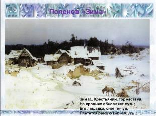 Поленов «Зима» Зима!.. Крестьянин, торжествуя, На дровнях обновляет путь; Его ло