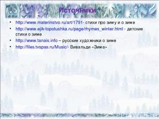 Источники: http://www.materinstvo.ru/art/1791- стихи про зиму и о зиме http://ww