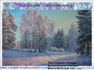 Васильев «Голубая зима» Под голубыми небесами Великолепными коврами, Блестя на с