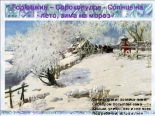 Горюшкин – Сорокопудов «Солнце на лето, зима на мороз» Снова правит хозяйка-зима
