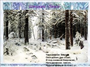 Шишкин «Зима» Чародейкою Зимою Околдован, лес стоит, И под снежной бахромою, Неп