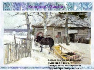 Коровин «Зимой» Белым снегом всё покрыло: И деревья и дома. Свищет ветер легкокр
