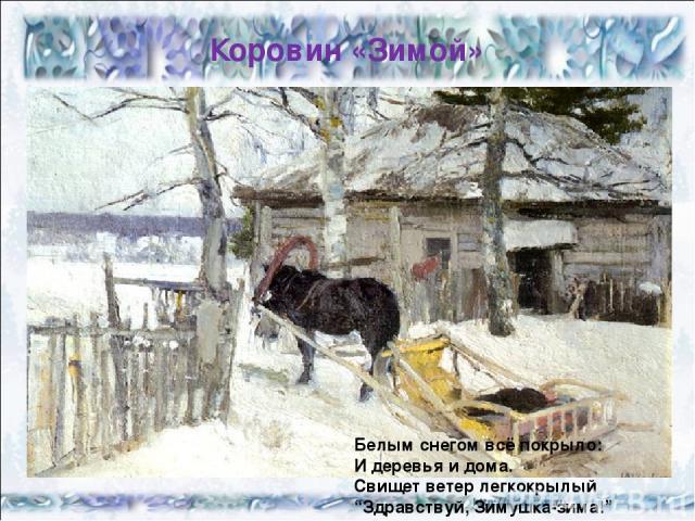 """Коровин «Зимой» Белым снегом всё покрыло: И деревья и дома. Свищет ветер легкокрылый """"Здравствуй, Зимушка-зима!"""""""