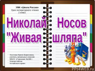 УМК «Школа России» Хохлова Ирина Борисовна, учитель начальных классов МБОУ «Гимн