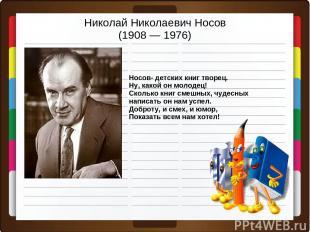 Николай Николаевич Носов (1908 — 1976) Носов- детских книг творец. Ну, какой он