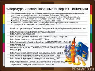 Шаблон презентации Татьяны Писаревской http://tapisarevskaya.rusedu.net/ http://