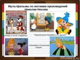 Мультфильмы по мотивам произведений Николая Носова «Бобик в гостях у Барбоса» «Н