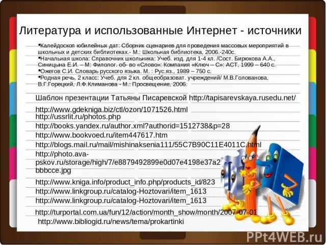 Шаблон презентации Татьяны Писаревской http://tapisarevskaya.rusedu.net/ http://www.bookvoed.ru/item447617.htm http://www.gdekniga.biz/ctl/ozon/1071526.html http://www.bibliogid.ru/news/tema/prokartinki http://books.yandex.ru/author.xml?authorid=151…
