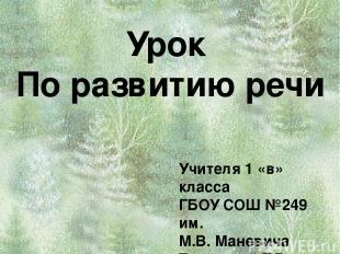 Урок По развитию речи Учителя 1 «в» класса ГБОУ СОШ №249 им. М.В. Маневича Туляк