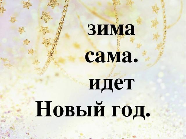 зима сама. идет Новый год.