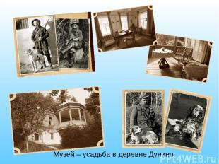 Музей – усадьба в деревне Дунино