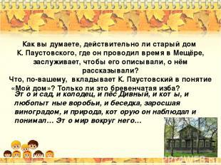 Как вы думаете, действительно ли старый дом К. Паустовского, где он проводил вре