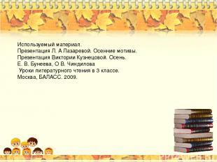 Используемый материал. Презентация Л. А Лазаревой. Осенние мотивы. Презентация В