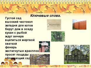 Ключевые слова. Густой сад высокий частокол западня для котов берут дом в осаду