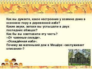 Как вы думаете, какое настроение у хозяина дома в осеннюю пору в деревянной избе