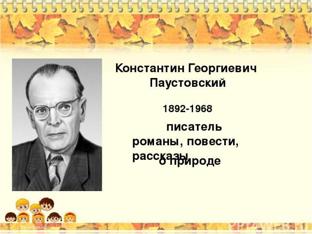 Константин Георгиевич Паустовский 1892-1968 писатель романы, повести, рассказы о природе
