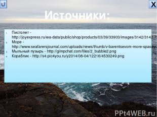 Источники: Пистолет - http://joyexpress.ru/wa-data/public/shop/products/03/39/33