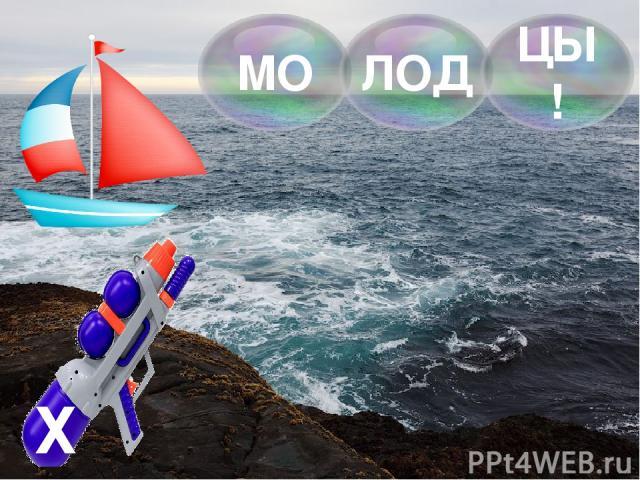 Х МО ЛОД ЦЫ!