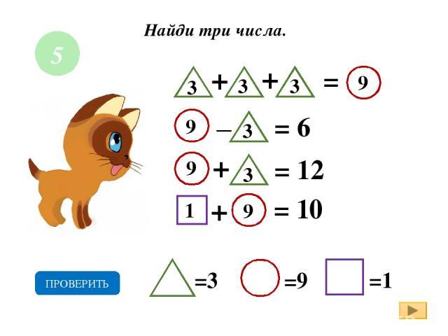 Найди три числа. + = = 6 =3 =9 =1 ПРОВЕРИТЬ _ 5 + = 10 + _ = 12 + 3 3 3 3 3 9 9 9 9 1