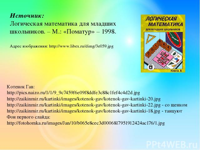 Котенок Гав: http://pics.naizo.ru/1/1/9_9c7459f6e09f8ddfe3c88c1fef4c4d2d.jpg http://zaikinmir.ru/kartinki/images/kotenok-gav/kotenok-gav-kartinki-20.jpg http://zaikinmir.ru/kartinki/images/kotenok-gav/kotenok-gav-kartinki-22.jpg - со щенком http://z…