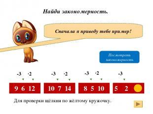 Найди закономерность. Сначала я приведу тебе пример! 9 6 12 10 7 14 8 5 10 5 2 4