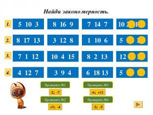 Найди закономерность. 5 10 3 8 16 9 7 14 7 10 20 13 8 17 13 3 12 8 1 10 6 5 14 1
