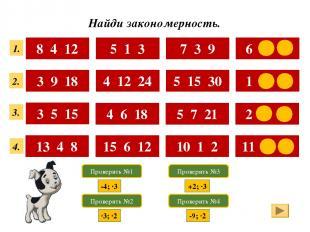 Найди закономерность. 8 4 12 5 1 3 7 3 9 6 2 6 3 9 18 4 12 24 5 15 30 1 3 6 3 5