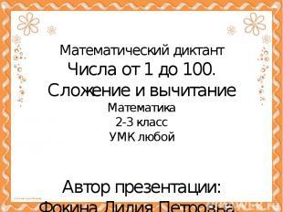 Математический диктант Числа от 1 до 100. Сложение и вычитание Математика 2-3 кл